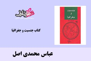 کتاب جنسیت و جغرافیا اثر عباس محمدی اصل