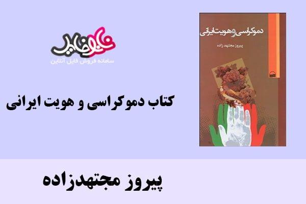 کتاب دموکراسی و هویت ایرانی اثر پیروز مجتهدزاده