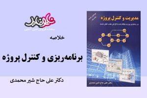 خلاصه کتاب برنامهریزی و کنترل پروژه دکتر علی حاج شیر محمدی
