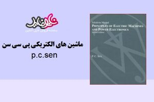 حل المسائل ماشین های الکتریکی پی سی سن p.c.sen