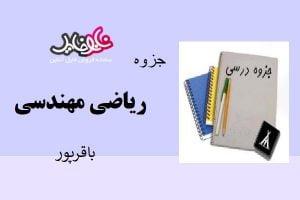 جزوه ریاضی مهندسی دکتر باقرپور