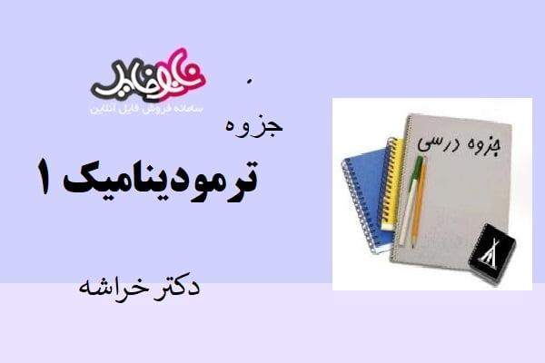 جزوه ترمودینامیک ۱ دکتر خراشه دانشگاه صنعتی شریف