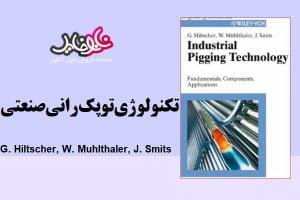 کتاب تکنولوژی توپک رانی صنعتی زبان انگلیسی
