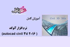 جزوه آموزش کامل نرم افزار آتوکد (autocad civil 3d 2016 )