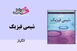 کتاب شیمی فیزیک اتکینز فارسی