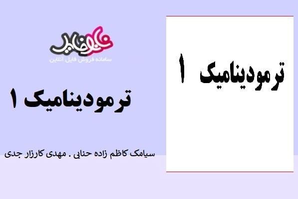 جزوه ترمودینامیک ۱ سیامک کاظم زاده حنایی و مهدی کارزار جدی