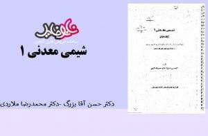کتاب شیمی معدنی ۱ اثر دکتر حسن آقا بزرگ و دکتر محمدرضا ملاوردی