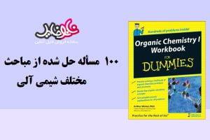 کتاب ۱۰۰ مسائله حل شده از مباحث مختلف شیمی آلی