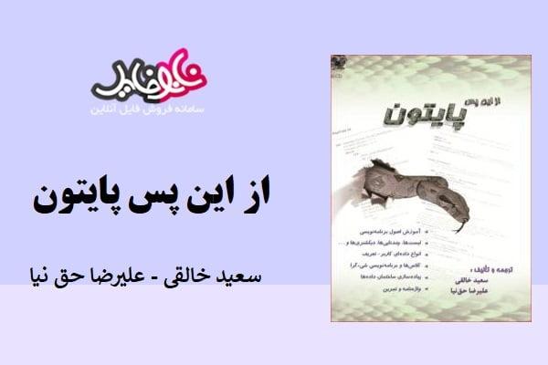 کتاب از این پس پایتون نوشته سعید خالقی و علیرضا حق نیا