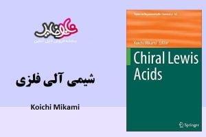 کتاب شیمی آلی فلزی نوشته koichi mikami