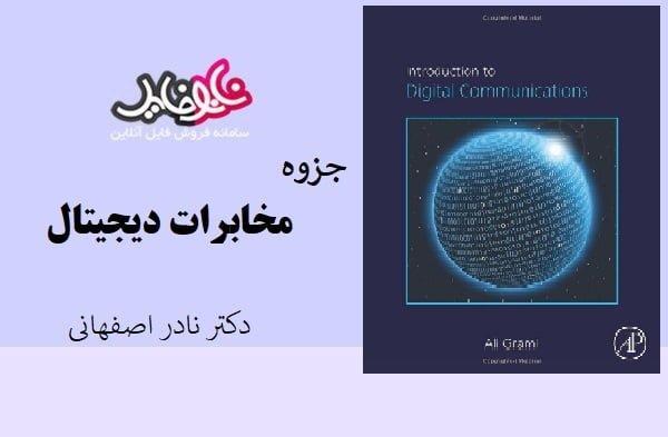 جزوه مخابرات دیجیتال اثر دکتر نادر اصفهانی