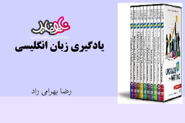 کتاب یادگیری زبان انگلیسی رضا بهرامی راد