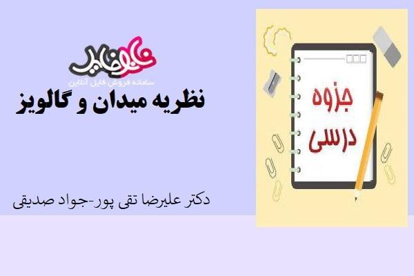 جزوه نظریه میدان و گالویز اثر دکتر علیرضا تقی پور و جواد صدیقی