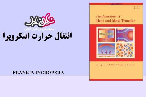 کتاب انتقال حرارت فرانک اینکروپرا