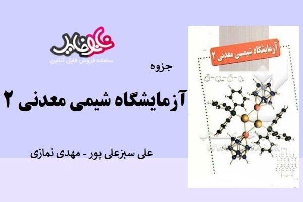 جزوه آزمایشگاه شیمی معدنی ۲ علی سبزعلی پور و مهدی نمازی