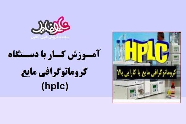 جزوه آموزش کار با دستگاه کروماتوگرافی مایع (hplc)
