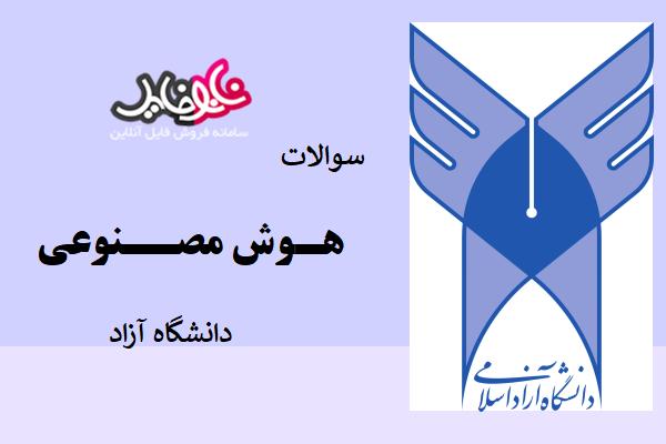 نمونه سوالات هوش مصنوعی دانشگاه آزاد اسلامی