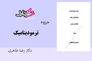 جزوه ترمودینامیک پاثر دکتر رضا طاهری