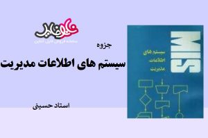 جزوه سیستمهای اطلاعاتی استاد حسینی