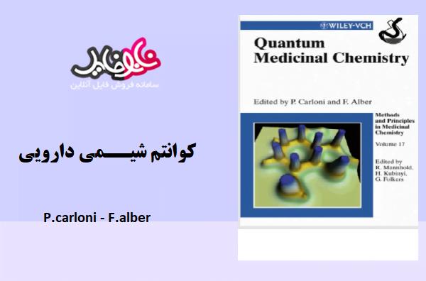 کتاب کوانتوم شیمی دارویی نوشته آلبر و کارلونی