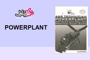 کتاب POWERPLANT TEST GUIDE