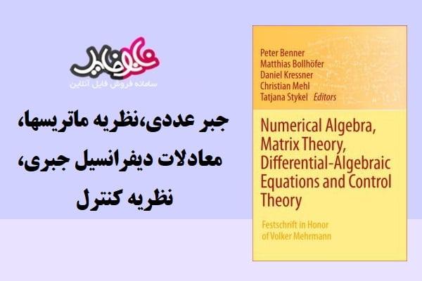 کتاب جبر عددی،نظریه ماتریسها،معادلات دیفرانسیل جبری،نظریه کنترل