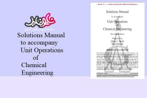 "<span itemprop=""name"">Solutions Manual to accompany Unit Operations of Chemical Engineering book</span>"