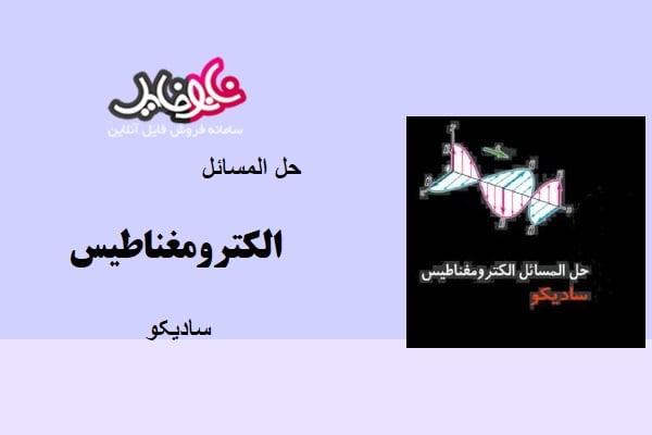 کتاب حل مسائل الکترومغناطیس سادیکو