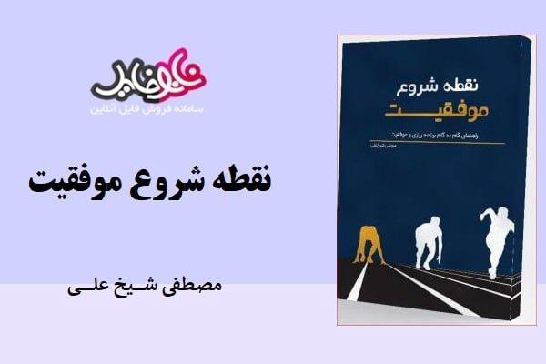 کتاب نقطه شروع موفقیت مصطفی شیخ علی