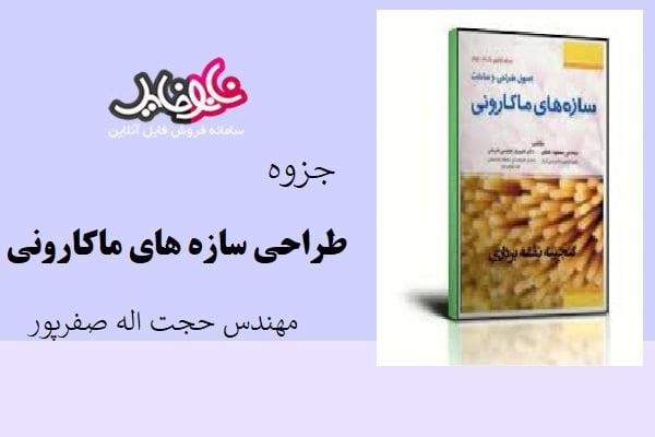 جزوه طراحی سازه های ماکارونی اثر مهندس حجت الله صفرپور
