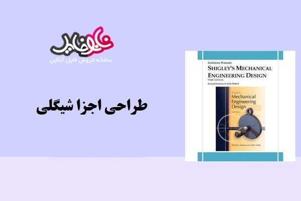 کتاب حل المسائل طراحی اجزا شیگلی فارسی