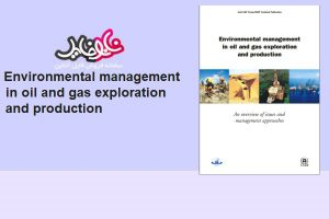 "<span itemprop=""name"">Environmental management in oil and gas exploration and production book</span>"