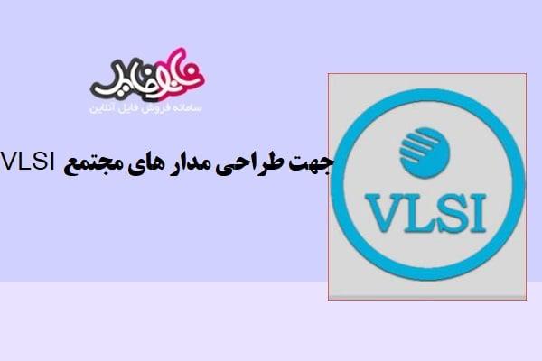 جزوه آموزش VLSI جهت طراحی مدار های مجتمع