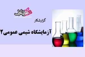 گزارشکار آزمایشگاه شیمی عمومی ۲