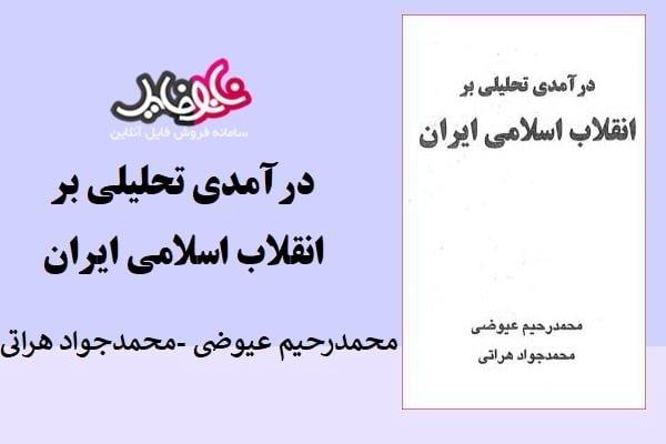 کتاب درآمدی تحلیلی بر انقلاب اسلامی ایران محمدرحیم عیوضی و هراتی