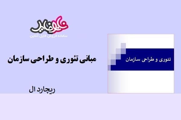 کتاب مبانی تئوری و طراحی سازمان نوشته ریچارد ال