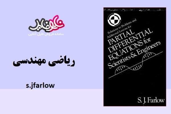 کتاب حل مسائل ریاضی مهندسی فارلو نسخه انگلیسی