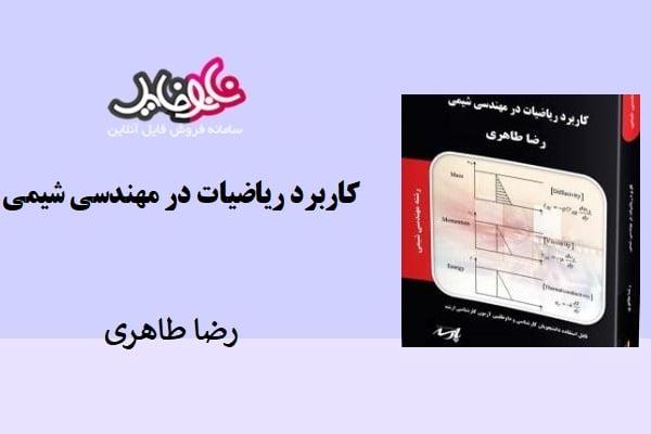 کتاب کاربرد ریاضیات در مهندسی شیمی رضا طاهری