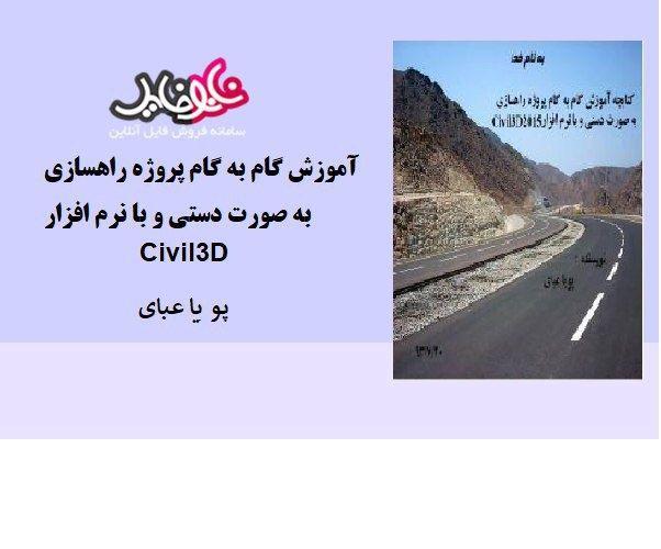 کتابچه آموزش گام به گام پروژه راهسازی به صورت دستی و با نرم افزار Civil3ِD