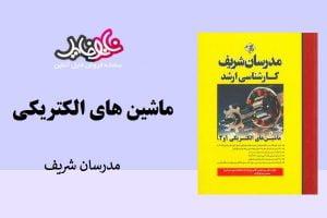 جزوه ماشین های الکتریکی مدرسان شریف