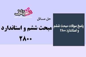 کتاب حل مسائل آزمون محسبات نظام مهندسی و استاندارد ۲۸۰۰ بهمن ۹۷