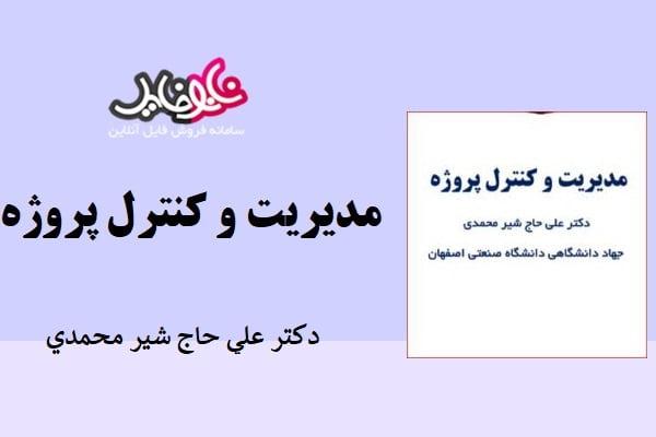 کتاب مدیریت و کنترل پروژه دکتر علی حاج شیر محمد