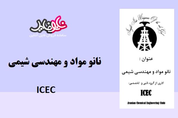 کتاب نانو مواد و مهندسی شیمی ICEC