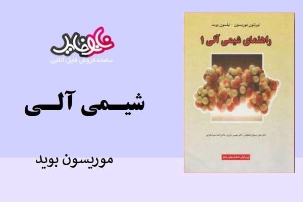 کتاب شیمی آلی موریسون بوید جلد اول
