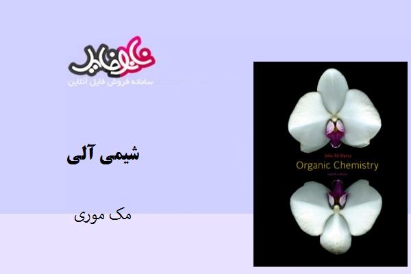 کتاب شیمی آلی اثر مک موری