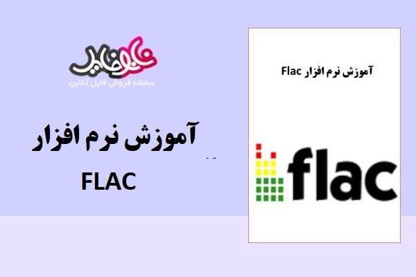 جزوه آموزش نرم افزار flac