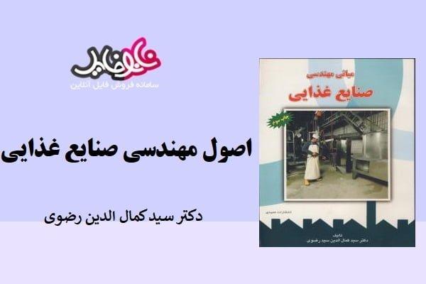 جزوه اصول مهندسی صنایع غذایی دکتر سید کمال الدین رضوی