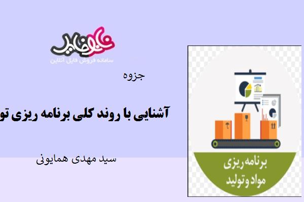 جزوه آشنایی با روند کلی برنامه ریزی تولید از سید مهدی همایونی