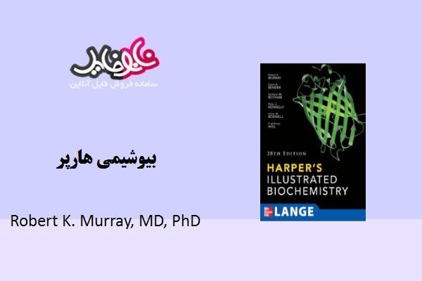 کتاب بیوشیمی هارپر اثر دکتر رابرت مورای