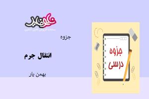 "<span itemprop=""name"">جزوه انتقال جرم بهمن یار</span>"